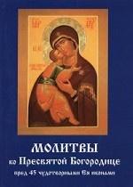 Молитвы ко Пресвятой Богородице пред 45 чудотворными Ея иконами. Часть 2