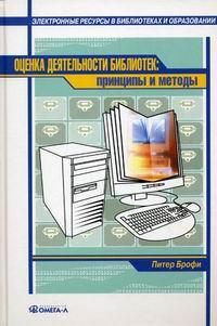 Оценка деятельности библиотек: принципы и методы. 2-е изд., стер..... Брофи П.
