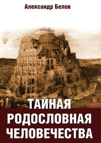 Тайная родословная человечества. 2-е изд. (обл)