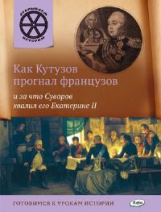ОИ Как Кутузов прогнал французов и за что Суворов хвалил его Екатерине 2. Владимиров В.В.