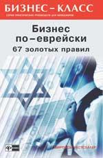 Бизнес по-еврейски: 67 золотых правил        ,