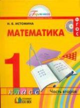 Математика 1кл ч2 [Учебник] ФГОС ФП