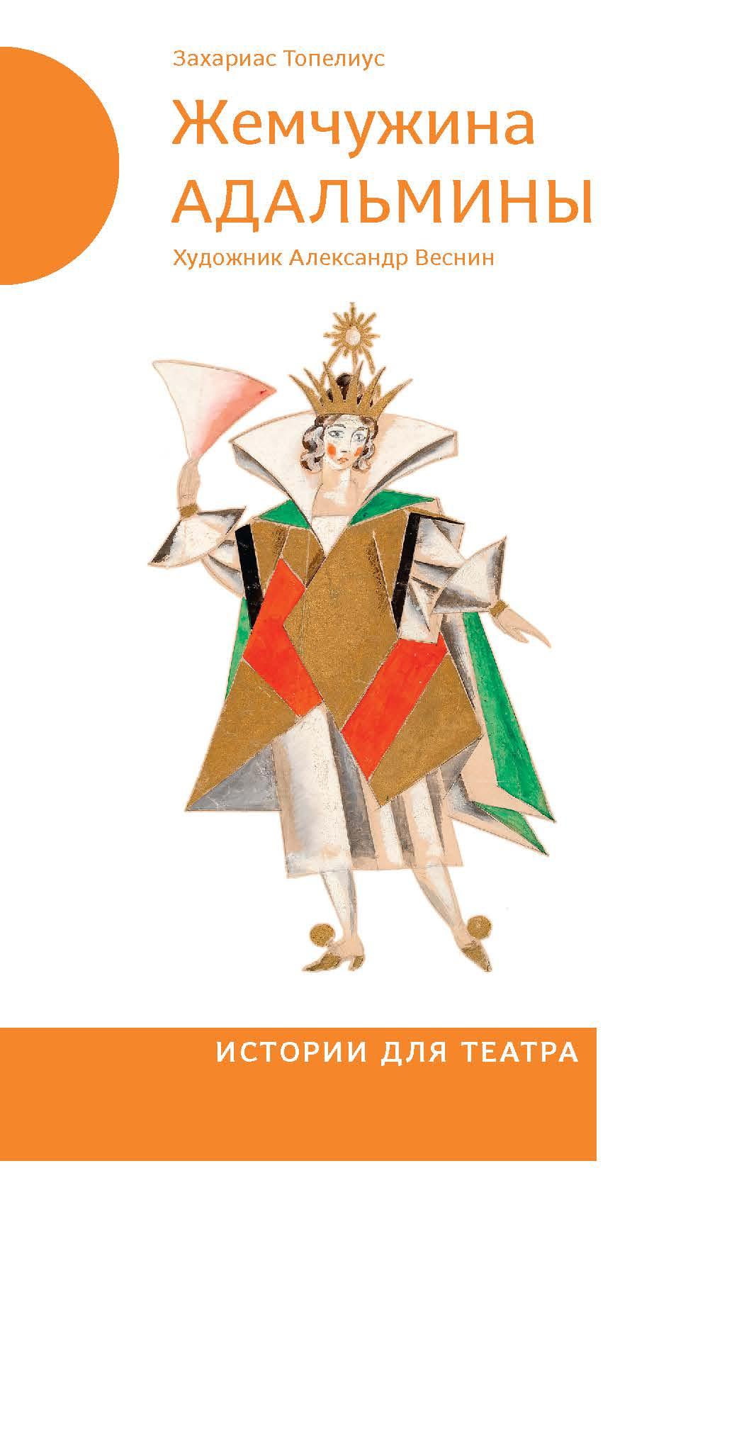 Жемчужина Адальмины (Серия: «Истории для театра»)