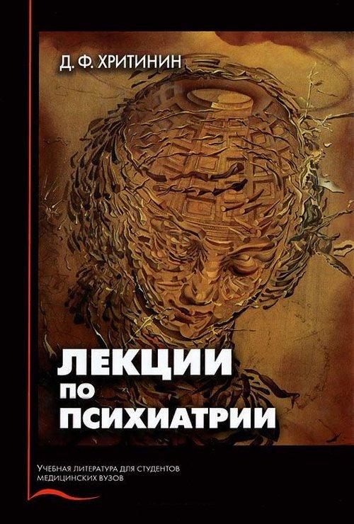 Лекции по психиатрии. 2-е изд., перераб.и доп. Хритинин Д.Ф.