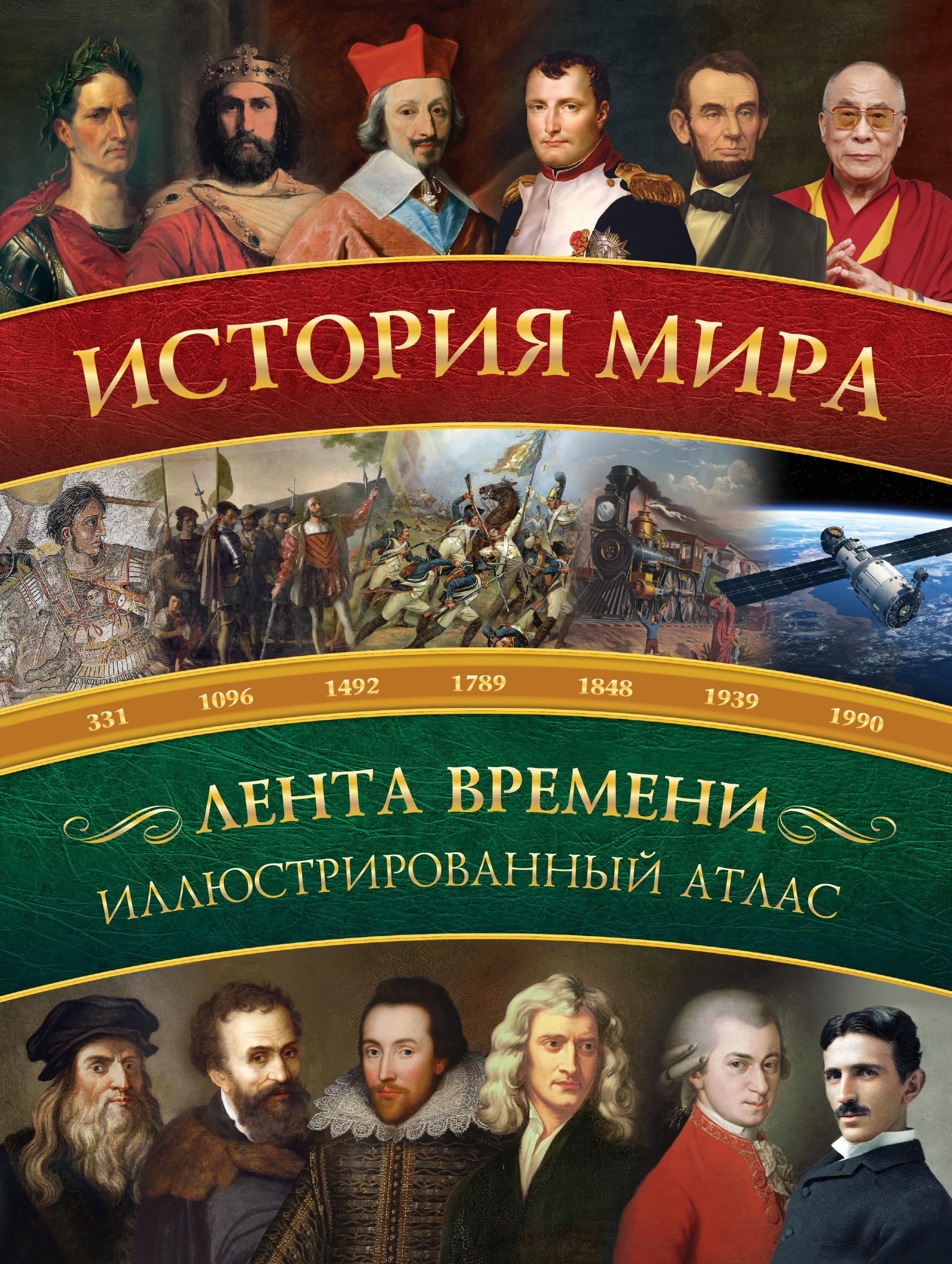 История мира