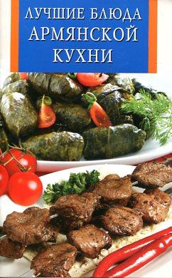 Лучшие блюда армянской кухни. Виноградская К.Ю.