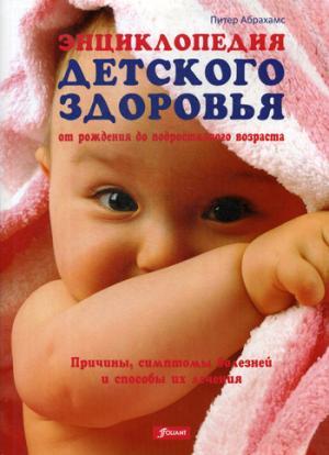 Абрахамс П. Энциклопедия детского здоровья (от рождения до подросткового возраста).