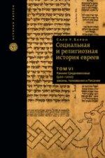 Социальная и религиозная история евреев. Т.6