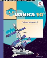 *Физика. Углубленный уровень. 10 кл. Рабочая тетрадь №2. Изд.1