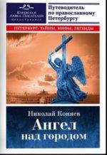 Ангел над городом. Семь прогулок по православному Петербургу.