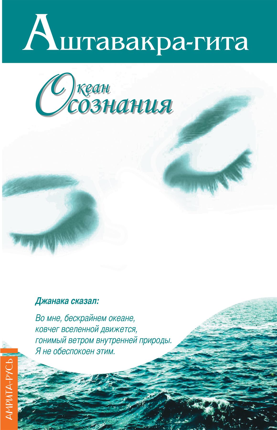 Аштавакра-гита. Океан Осознания. 2-е изд.
