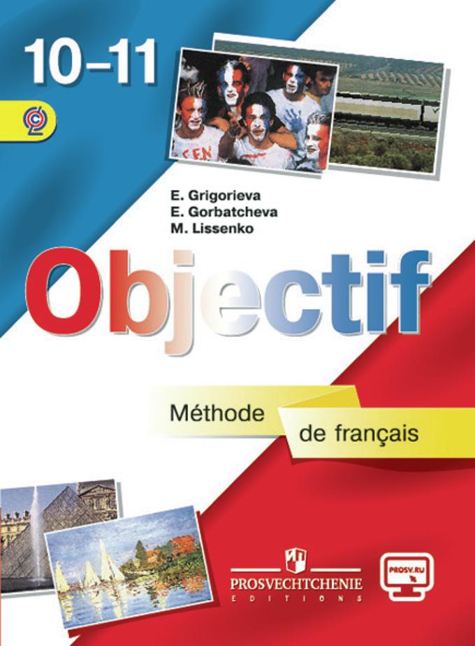 Французский язык. 10-11 классы. Учебник. Базовый уровень / Objectif: Methode de francais 10-11