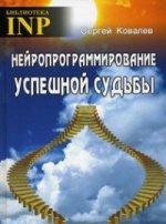 Нейропрограммирование успешной судьбы (6-е изд.)
