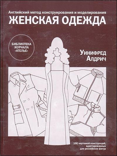 Женская одежда. Английский метод констр. и моделир