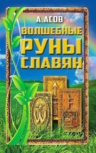 Волшебные руны славян / комплект книга + карты