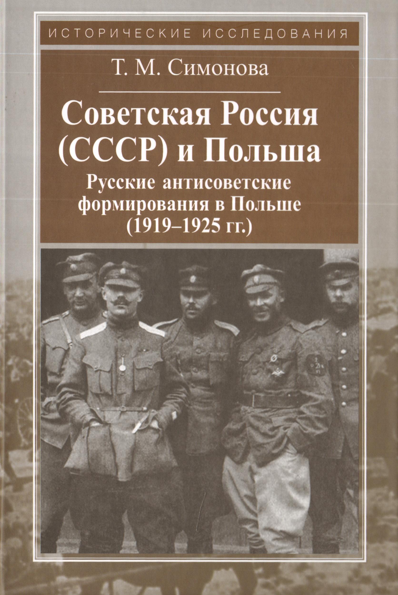Советская Россия (СССР) и Польша: Русские антисоветские формирования в Польше (1919—1925 гг.). 2-е издание