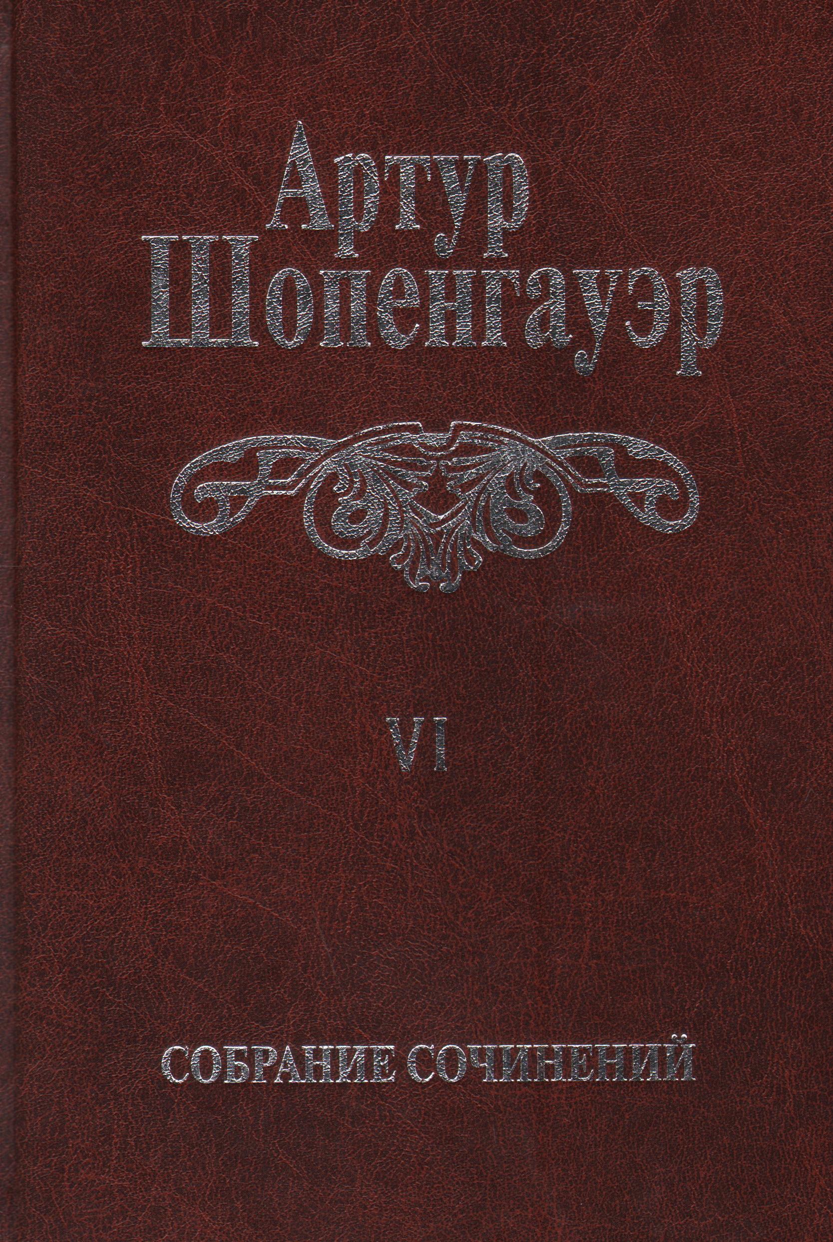 Собрание сочинений: В 6 т. Т. 6: Из рукописного наследия.