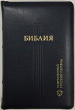Библия 067Z современный русский перевод (синий кож.,на молнии)
