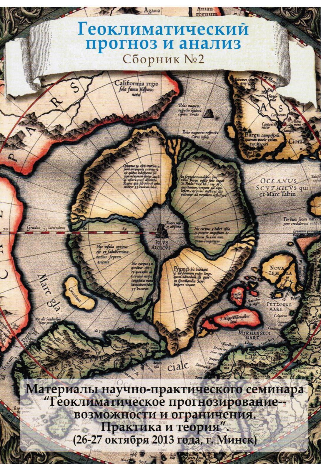 Геоклиматический прогноз и анализ №2