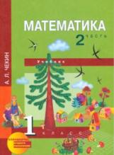 Математика 1кл ч2 [Учебник](ФГОС) ФП