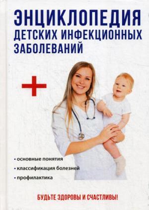 Энциклопедия детских инфекционных заболеваний.