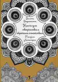 Книга для творчества и обретения спокойствия. Мандалы. Антистресс.