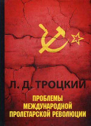 Проблемы международной пролетарской революции. Основные вопросы пролетарской революции