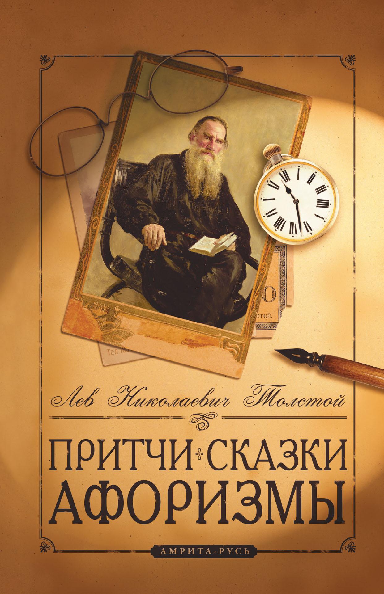 Притчи, сказки, афоризмы Льва Толстого. 9-е изд