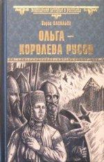 ВИР(нов) Ольга - королева русов (12+)
