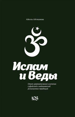 Ислам и Веды. Опыт сравнительного изучения суфийской и вайшнавской религиозных традиций