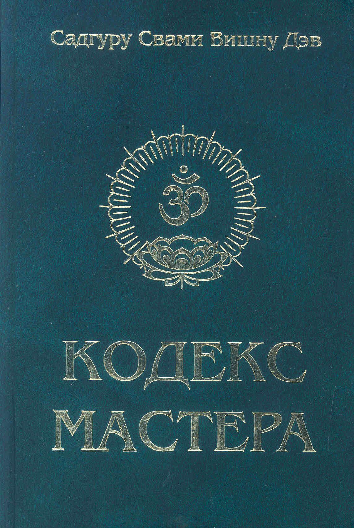 Кодекс Мастера. 2-е изд. (перепл.) Руководство по практике йоги
