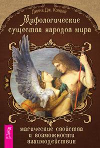 Мифологические существа народов мира. Магические свойства и возможности взаимодействия. Конвей Д. Дж.