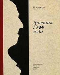 Дневник 1934 г.