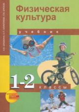 Физкультура 1-2кл [Учебник](ФГОС) ФП