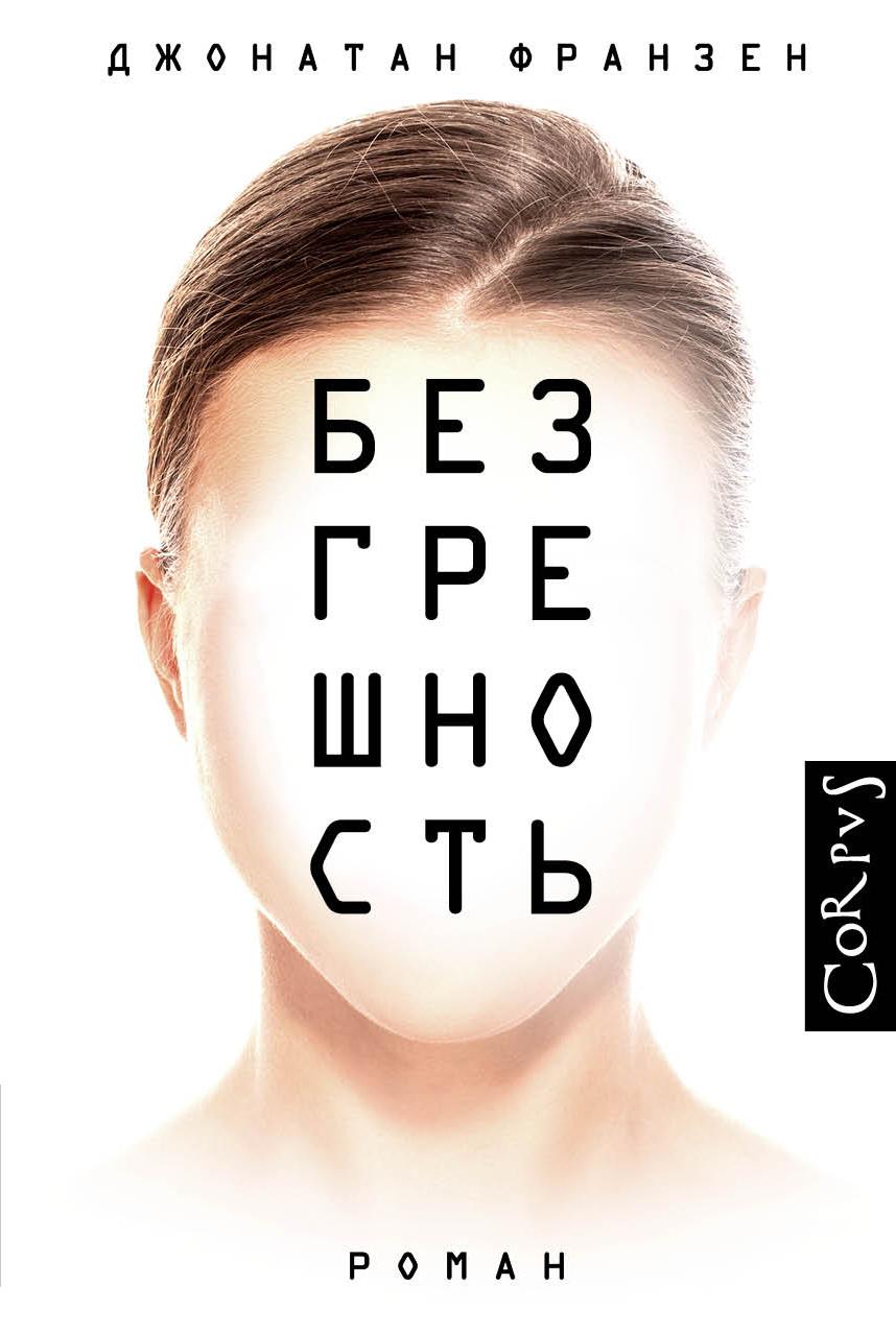 ФРАНЗЕН Д. Безгрешность