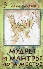 Мудры и мантры - йога жестов дп