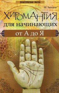 Хиромантия для начинающих от А до Я. 4-е изд.