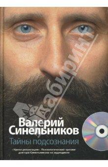 Тайны подсознания (+CD)