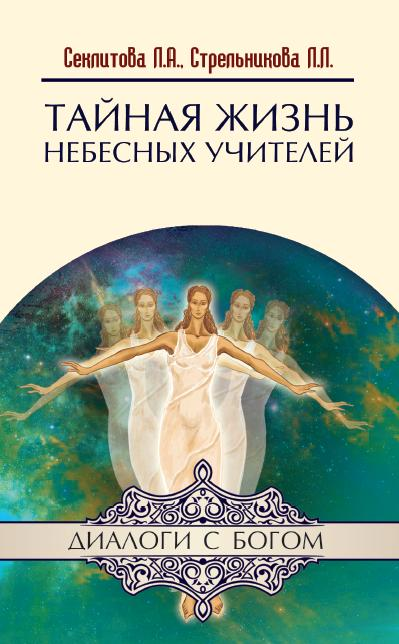 Тайная жизнь Небесных Учителей. 8-е изд.