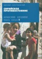 Арабские хроники. Книга 5. Сирийское противостояние
