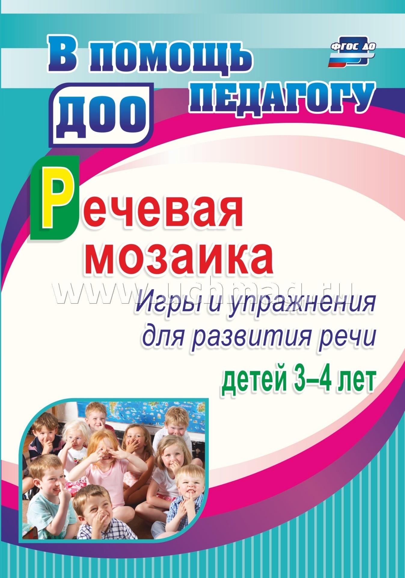 Романович. Речевая мозаика. Игры и упражнения для развития речи детей 3-4 лет. (ФГОС ДО)
