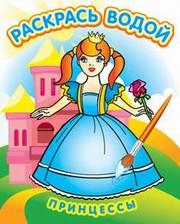 Водная раскраска в сказках Принцессы. Сборник. 8 страниц-8 иллюстраций