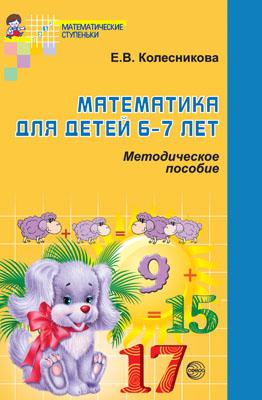 Математика для детей 6-7 лет [Метод. пособие]