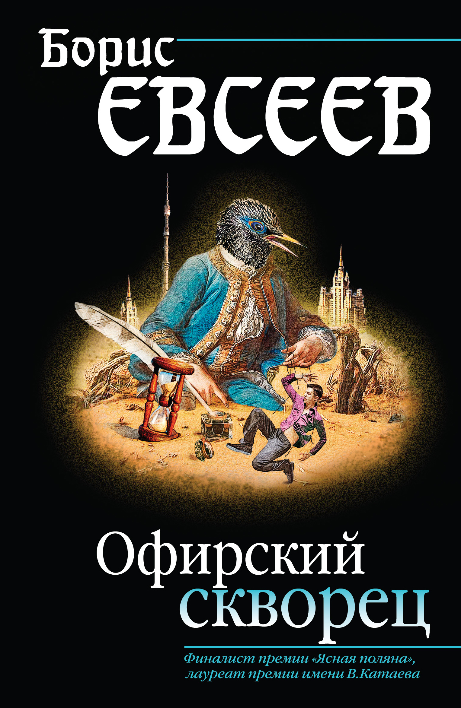 Офирский скворец