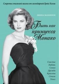 Что сделала бы Грейс ? Секреты стильной жизни от принцессы Монако