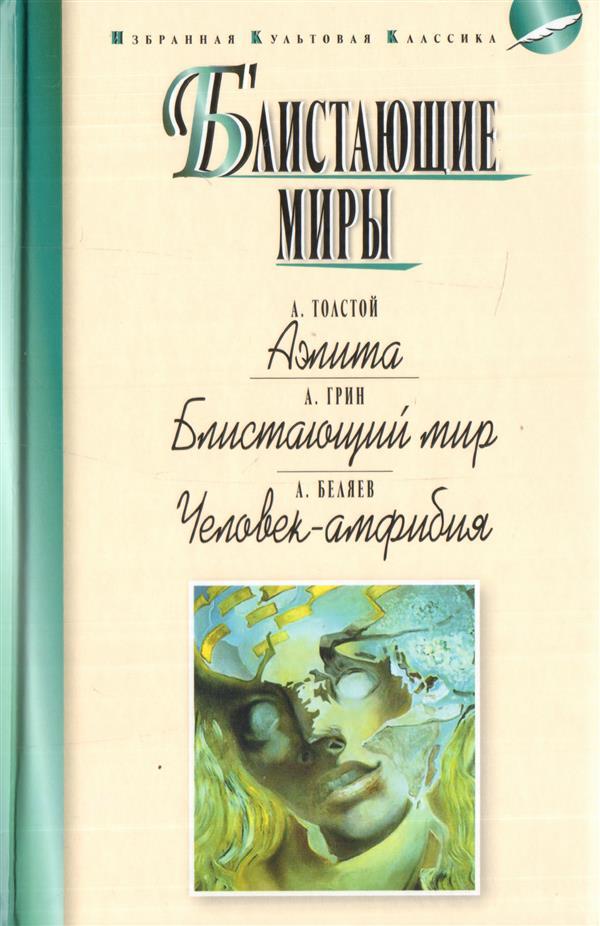 БЛИСТАЮЩИЕ МИРЫ: АЭЛИТА: Роман; БЛИСТАЮЩИЙ МИР: Роман; ЧЕЛОВЕК-АМФИБИЯ: Роман