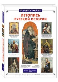 Летопись русской истории