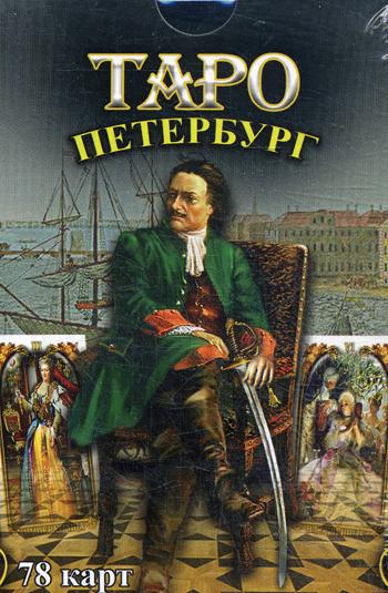 КАРТЫ. Таро Петербург (78 карт)