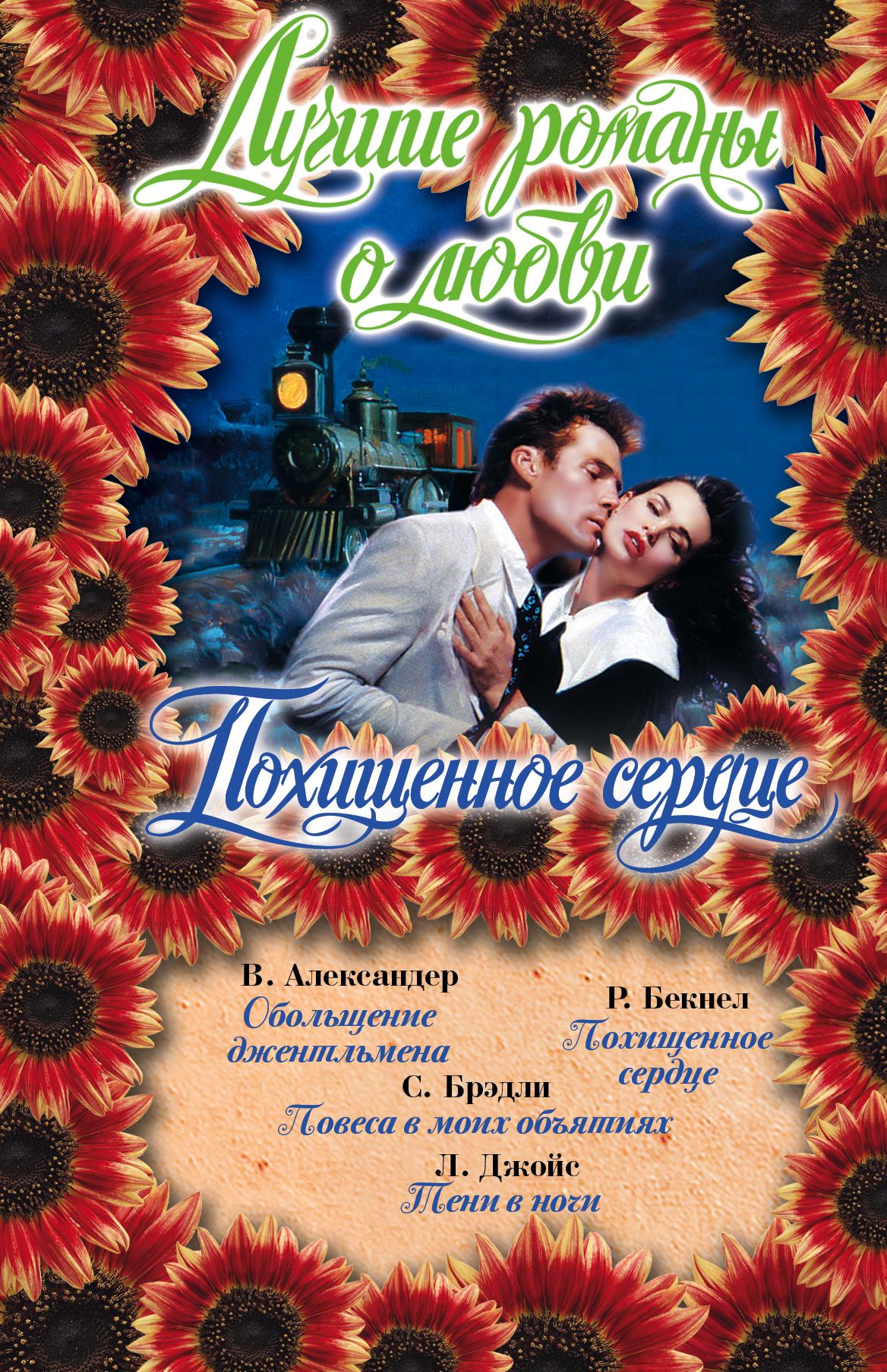 Лучшие романы о любви (Похищенное сердце)