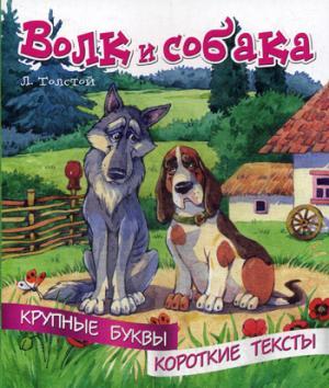 Волк и собака. Крупные буквы. Короткие тексты